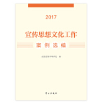 宣传思想文化工作案例选编(2017)