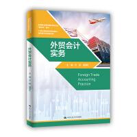 外贸会计实务(21世纪高职高专规划教材・国际经济与贸易系列)
