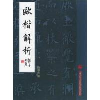 【二手旧书9成新】欧楷解析田蕴章天津人民美术出版社