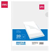 L型单片文件夹 得力5705/5706 单页夹 A4透明资料文件袋 10个/20个/包