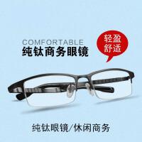眼镜框男 近视眼镜男半框纯钛眼镜架 眼睛框镜架男眼镜近视