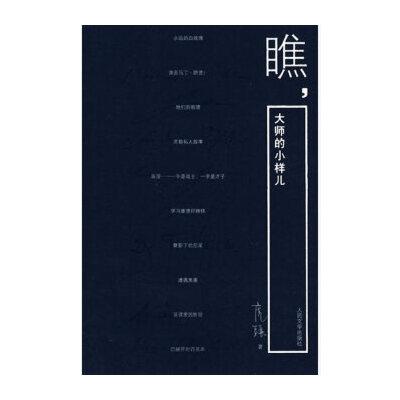 【二手旧书9成新】 瞧,大师的小样儿 虎头 人民文学出版社 9787020067299 【二手旧书9成新】【正版现货】