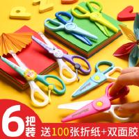 儿童安全手工剪刀套装塑料剪刀不伤手幼儿宝宝花边小号玩具幼儿园小学生剪纸专用便携式圆头省力美工剪刀