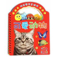 阳光宝贝手提书 ・ 可爱动物