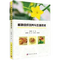 植物组织培养与生物技术