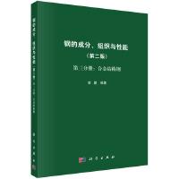 钢的成分、组织与性能 第三分册:合金结构钢