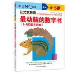 公文式教育:最�幽X的�底��(1-150�底钟�颍�(4-5�q)