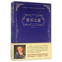 全新正版 爱乐之道(全二册) 鲁成文 9787506861380 中国书籍出版社缘为书来图书专营店