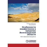 【预订】Osobennosti Morfogeneza V Predelakh Volgogradskoy