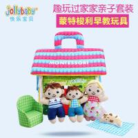 jollybaby祖利宝宝 蒙特梭利早教2-3-4岁儿童小男孩女孩过家家益智玩具屋子