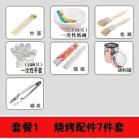 烧烤工具套装烧烤工具全套 烧烤炉户外家用配件 烧烤工具配件