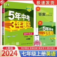 5年中考3年模拟七年级上册英语人教版2022版
