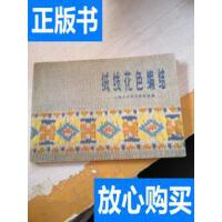 [二手旧书9成新]绒线花色编结 /上海科学技术出版社 上海科学技?