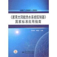 GB/T 23888-2009《家用太阳能热水系统控制器》国家标准应用指南 贾铁鹰,徐国红 9787506662925