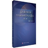 【正版直发】逆变器理论及其优化设计的可视化算法(第二版) 伍家驹,刘斌 9787030518507 科学出版社