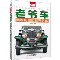 【正版直发】老爷车:图说历史级世界名车 陈新亚 9787111622437 机械工业出版社