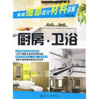 【新书店正版】家装细部设计材料详解--厨房 卫浴王敏9787122072559化学工业出版社