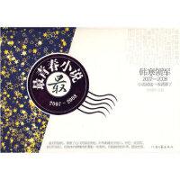 【新书店正版】最 青春小说2007-2008唐朝晖主编9787806239575