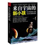 【新书店正版】来自宇宙的新小孩梅格・布莱克本・洛赛江苏人民出版社9787214072634