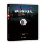 【正版新书直发】冒险史[英]柯南道尔译林出版社9787544766838