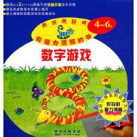 魔力薄膜幼儿智力开发系列丛书・数字游戏