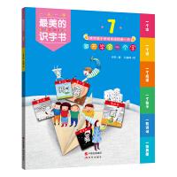 最美的识字书7