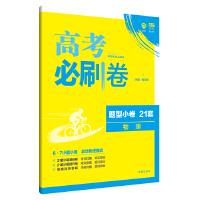 理想树67高考 2018新版 高考必刷卷 题型小卷21套 物理