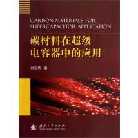 碳材料在超��容器中的��用9787118084252��防工�I出版社�⒂�s 著【�_�~立�p】