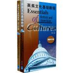 英美文化基础教程(附赠学习手册)――北外名师力作,经典教材,英语学习者必备