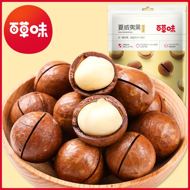 【百草味 -夏威夷果218g】干果坚果特产零食 奶油味送开口器满199立减120,79带走一大箱
