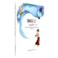 阿拉丁-英汉双语经典童话