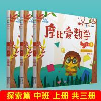 全套3册 学而思 摩比爱数学 探索篇 123 幼儿园中班上册 少儿思维启蒙训练学前班儿童益智游戏开发图画书兴趣培养幼小