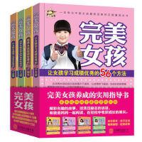 全4册正版 完美女孩系列 中国女孩正能量励志书 完美女孩手册 完美女孩公主故事系列完美女孩 培养女孩品质完美性格的56个习惯