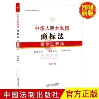 中华人民共和国商标法:案例注释版【第四版】 法制出版社