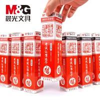 晨光孔庙祈福4011针管头中性笔芯7001子弹头考试笔芯碳素黑0.5mm