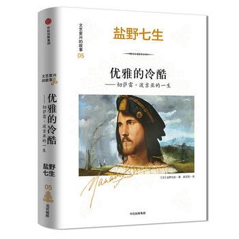 见识城邦·文艺复兴的故事05·优雅的冷酷:切萨雷·波吉亚的一生