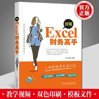 好用,Excel财务高手 excel公式与函数应用 excel教程书籍 财务报表数据分析 excel在会计与财务管理中
