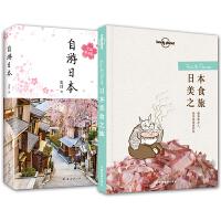 2册 Lonely Planet旅行指南系列 日本+自游日本 日本自由行指南 日本城市景点介绍 日本自助旅游攻略指南书