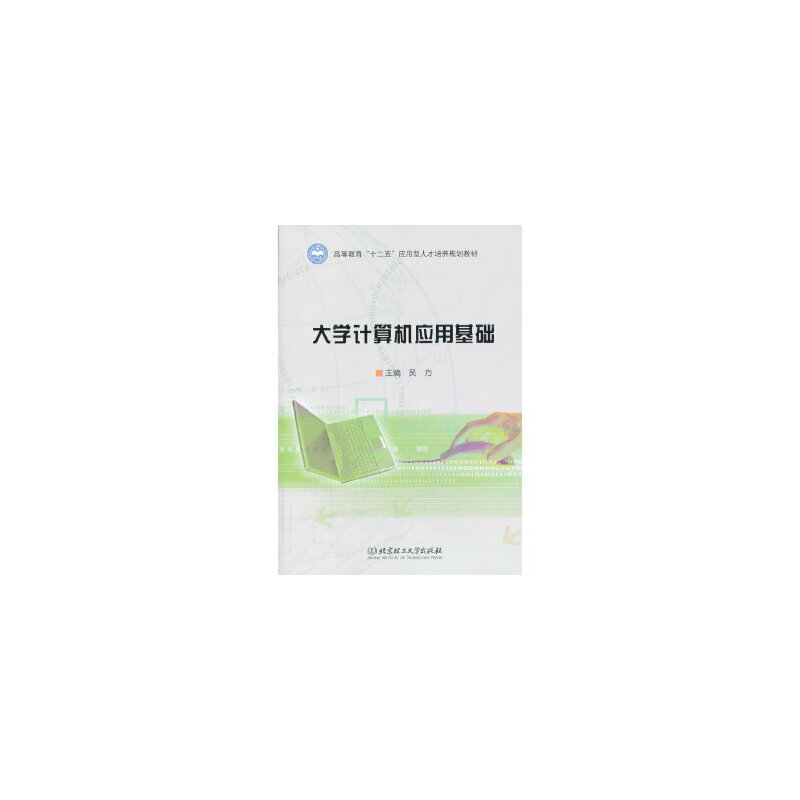 【全新直发】大学计算机应用基础 吴方 9787564081249 北京理工大学出版社