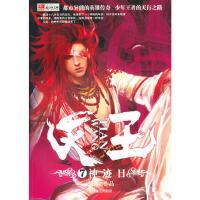 天王6-天意,太白文艺,跳舞著9787806807125