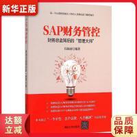 """SAP财务管控:财务总监背后的""""管理大师"""" 任振清 清华大学出版社9787302404569【新华书店 正版全新书籍】"""