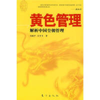 黄色管理-解析中国皇朝管理冯成平白少飞东方出版社9787506031059【正版图书,达额立减】