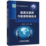能源互联网与能源转换技术