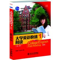 大学英语快速阅读1(南方版)(第二版)