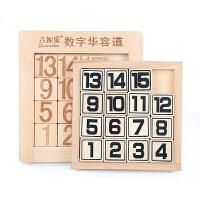 实木数字华容道拼图儿童开发大脑玩具通关解压游戏