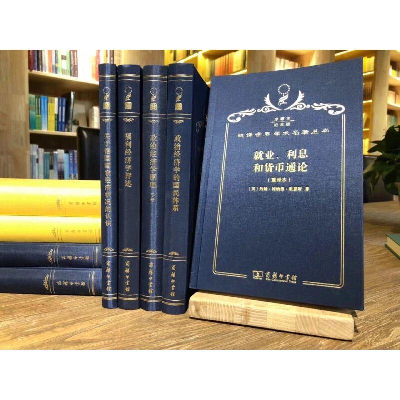 汉译世界学术名著丛书·120年纪念版·珍藏本·经济