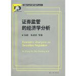 【正版现货】证券监管的经济学分析 张新,朱武祥 9787542621719 上海三联书店