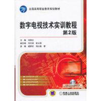 数字电视技术实训教程 第2版 刘修文 9787111368908 机械工业出版社