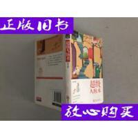 [二手旧书9成新]心灵咖啡・超级人脉术・ /陈肯 著 印刷工业出版