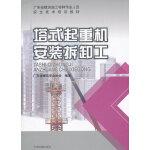 塔式起重机安装拆卸工,中国环境出版社,广东省建筑安全协会编写9787511123909